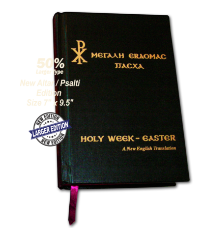 Holy Week Easter Book - Larger Priest / Psalti Edition in Greek and English